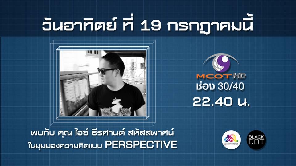 รายการ Perspective : @iczz ธีรศานต์ ไอซ์ สหัสสพาศน์ ย้อนหลัง [19 ก.ค. 58] , เปอร์ สุวิกรม อัมระนันทน์ , #PerspectiveTV