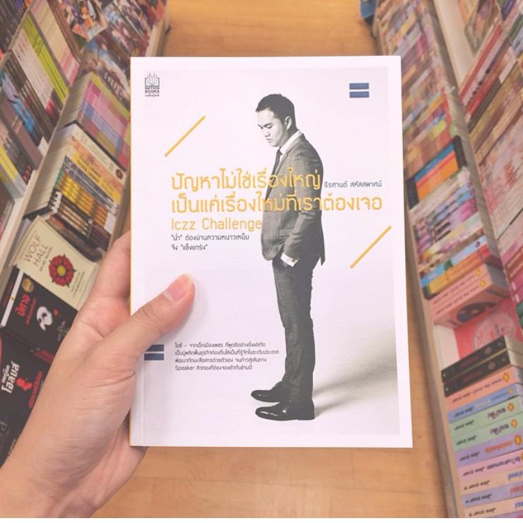 """หนังสือ """"ปัญหาไม่ใช่เรื่องใหญ่ เป็นแค่เรื่องใหม่ที่เราต้องเจอ"""" ธีรศานต์ @iczz สหัสสพาศน์ #iczzChallenge"""