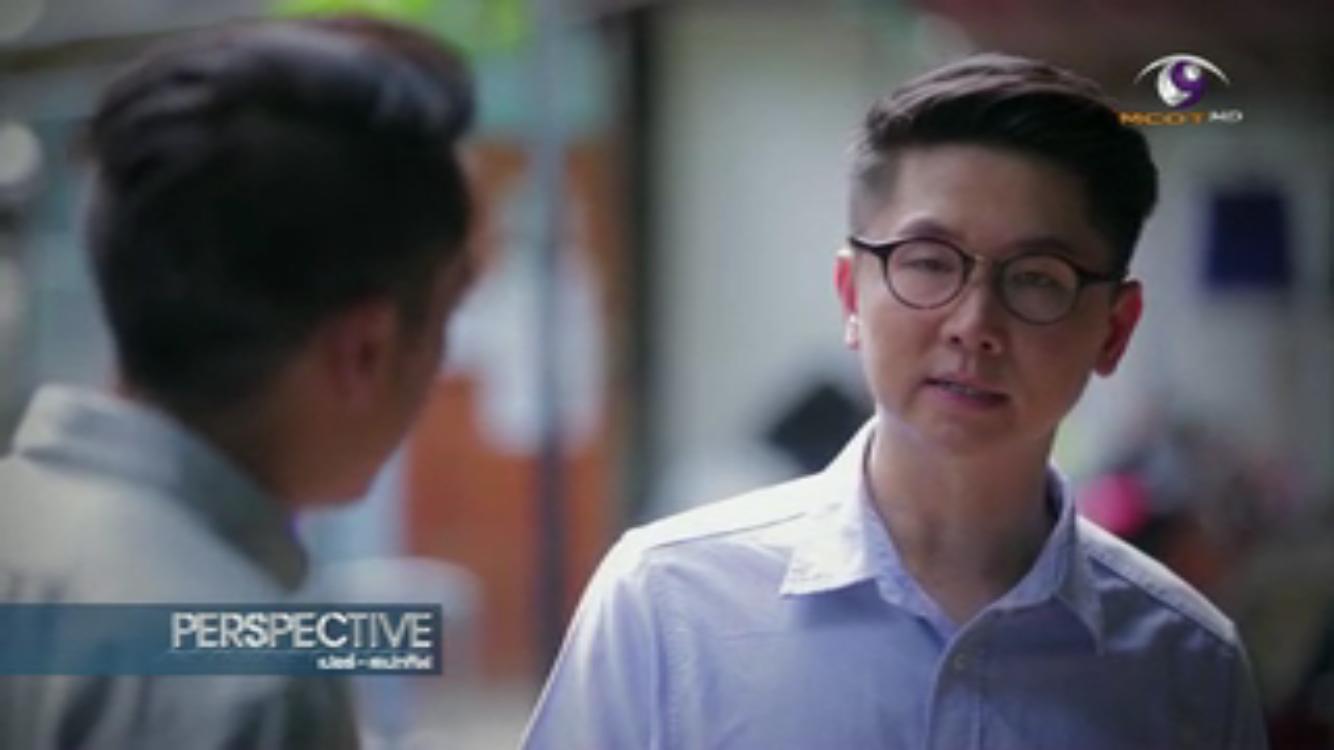 รายการ #PerspectiveTV @banjong_p พี่โต้ง – บรรจง ปิสัญธนะกูล via @iczz