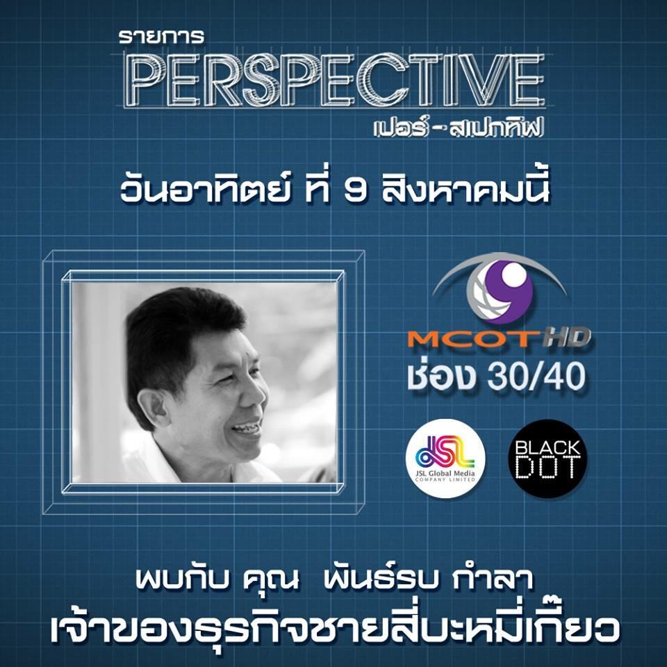 รายการ #PerspectiveTV คุณพันธ์รบ กำลา #ชายสี่หมี่เกี่ยว via @iczz