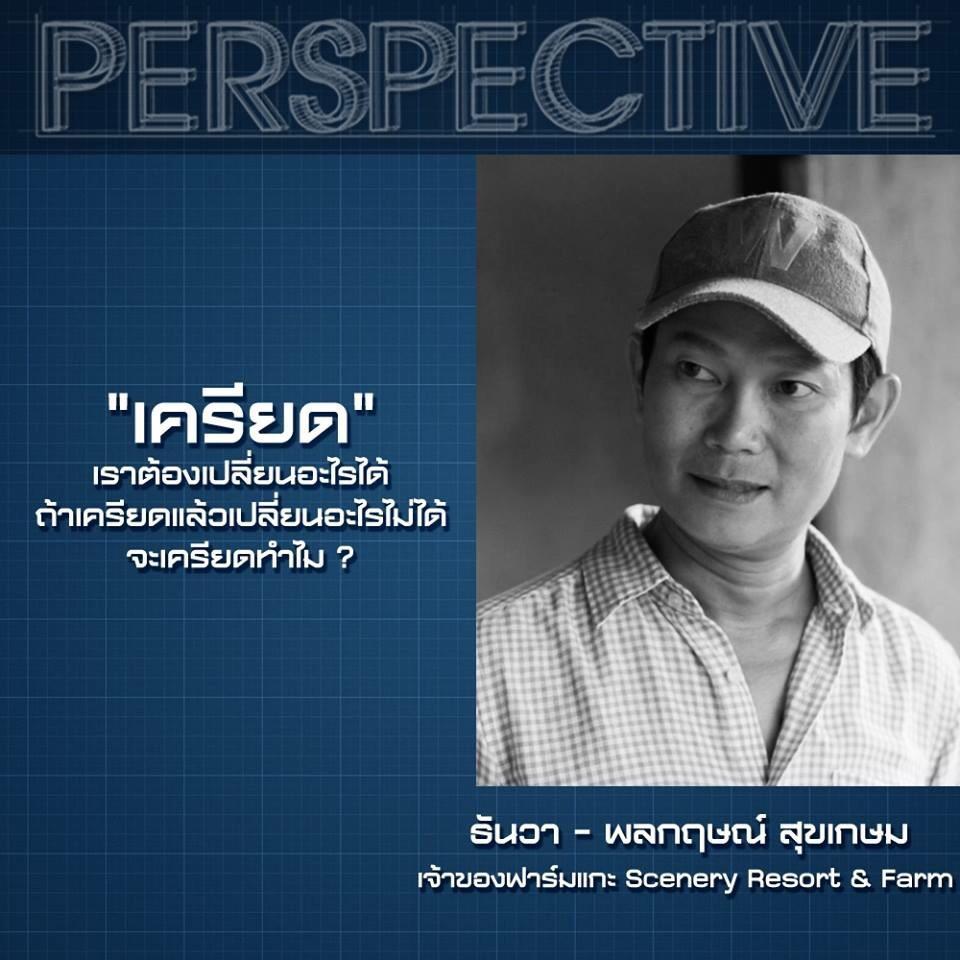 รายการ #PerspectiveTV พี่ธันวา @iamthun - พลกฤษณ์ สุขเกษม #SceneryResort via @iczz