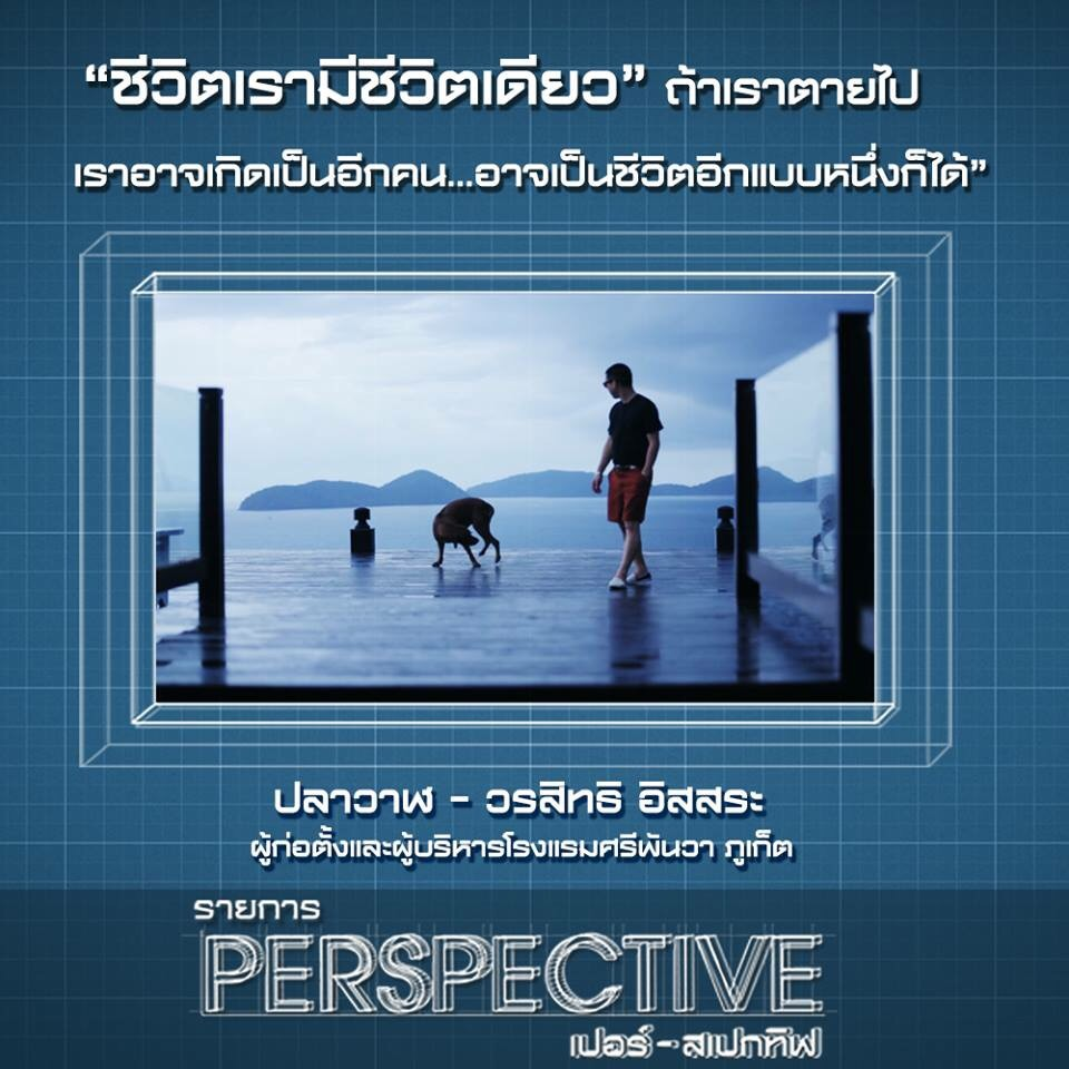 รายการ #PerspectiveTV ปลาวาฬ @plawanissara - วรสิทธิ อิสสระ @sripanwa via @iczz