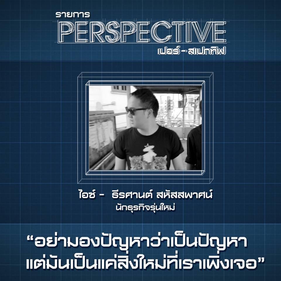 รายการ #PerspectiveTV ไอซ์ - ธีรศานต์ @iczz สหัสสพาศน์ #JMcuisine #SOdAPrintinG #เจ๊กเม้ง เพชรบุรี