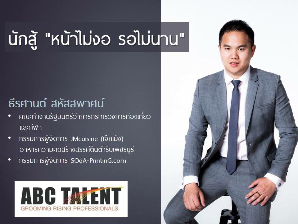 #ABCTALENT