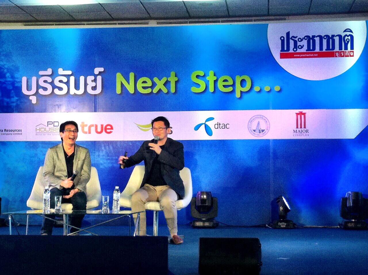 สรุปแนวคิดจากงาน Buriram next step... จัด โดย ประชาชาติธุรกิจ 16 พฤศจิกายน 2558