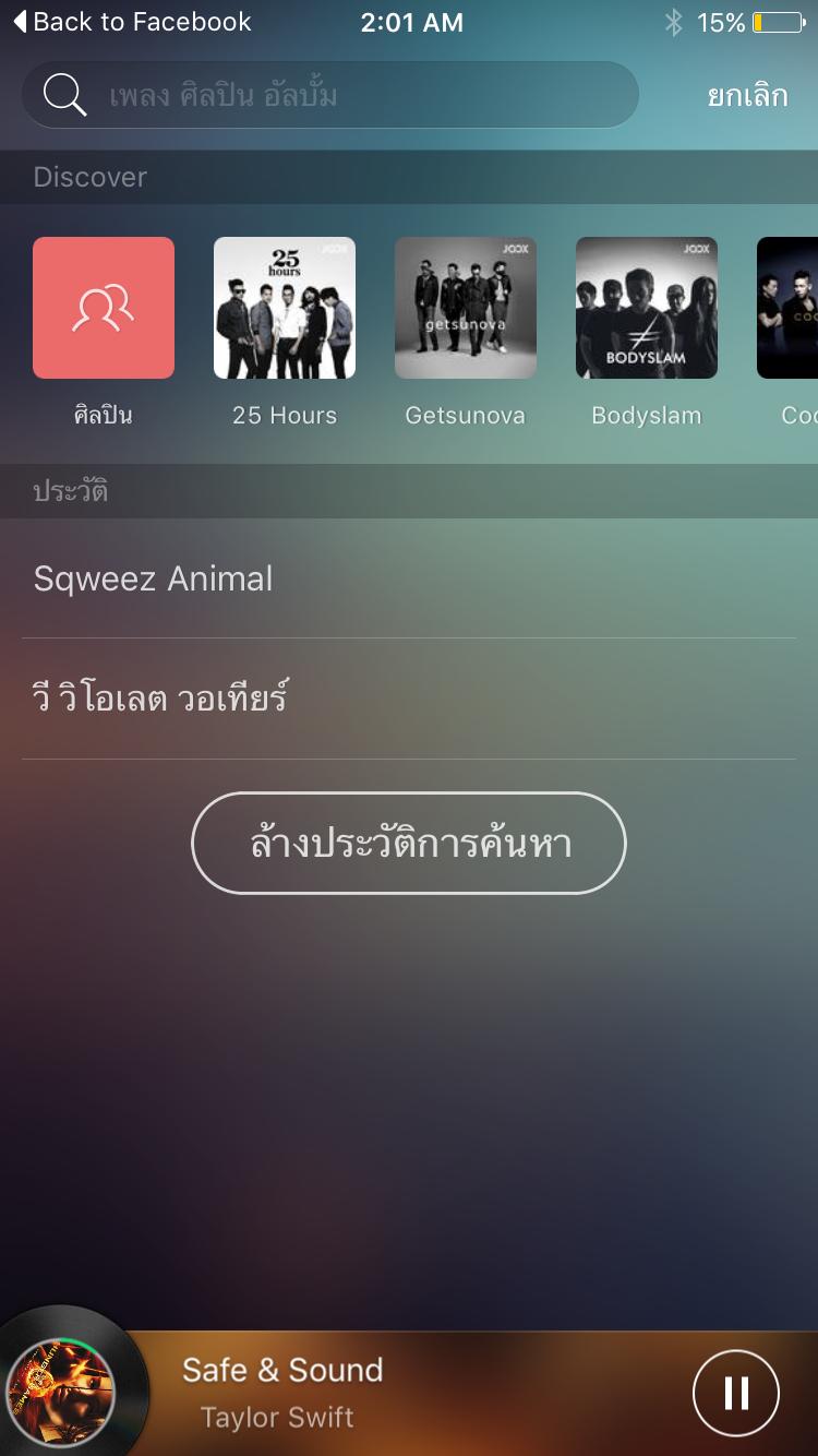 [AppReview] รีวิว แอฟ JOOX :: Free Music App