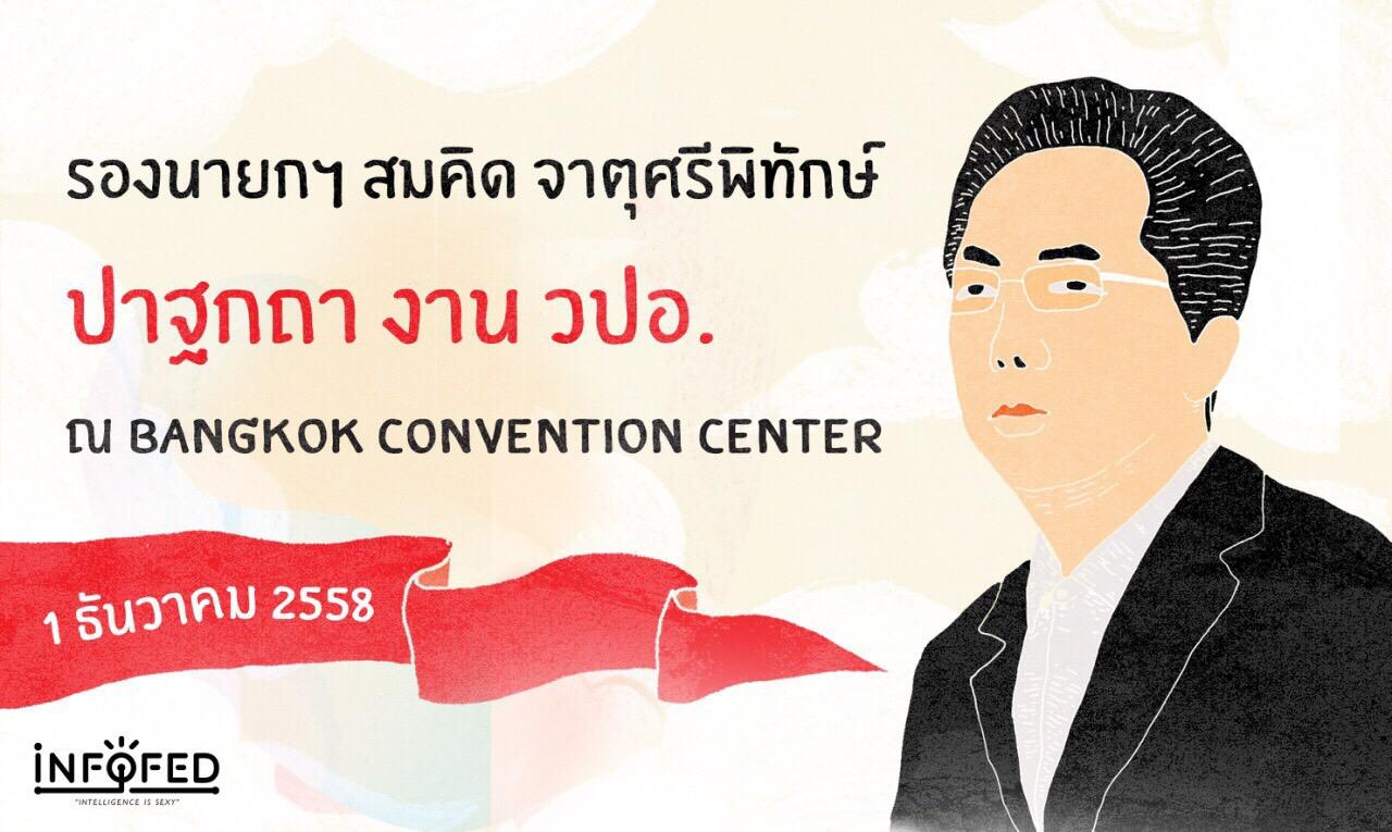 #Infographic by #infoFed ท่านรองฯ สมคิด จาตุศรีพิทักษ์ ปาฐกถาวันที่ 1 ธ.ค. 2558 งาน วปอ. ณ Bangkok Convention Center
