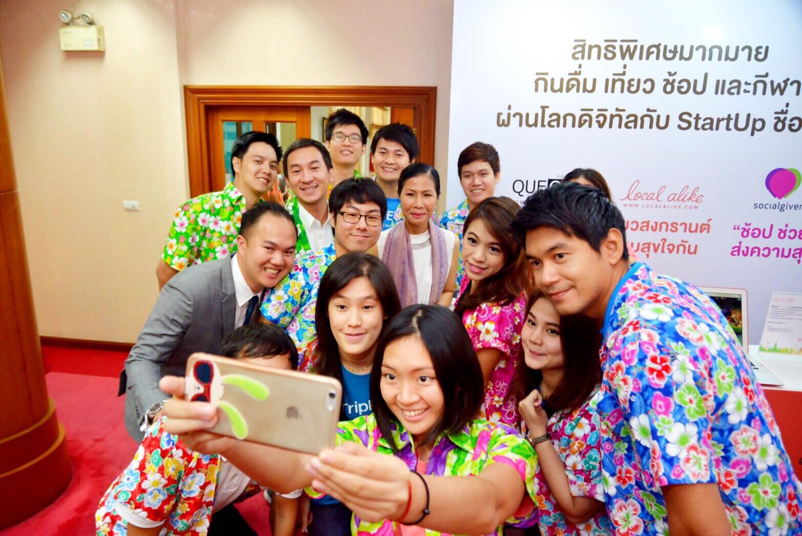 """ของขวัญวันสงกรานต์ 2559 กระทรวงการท่องเที่ยวและกีฬา ควงแขน 10 ทีมสตาร์ทอัพ มอบของขวัญให้คนไทย สาดความสุขกับ """"สงกรานต์ดิจิทัล"""""""