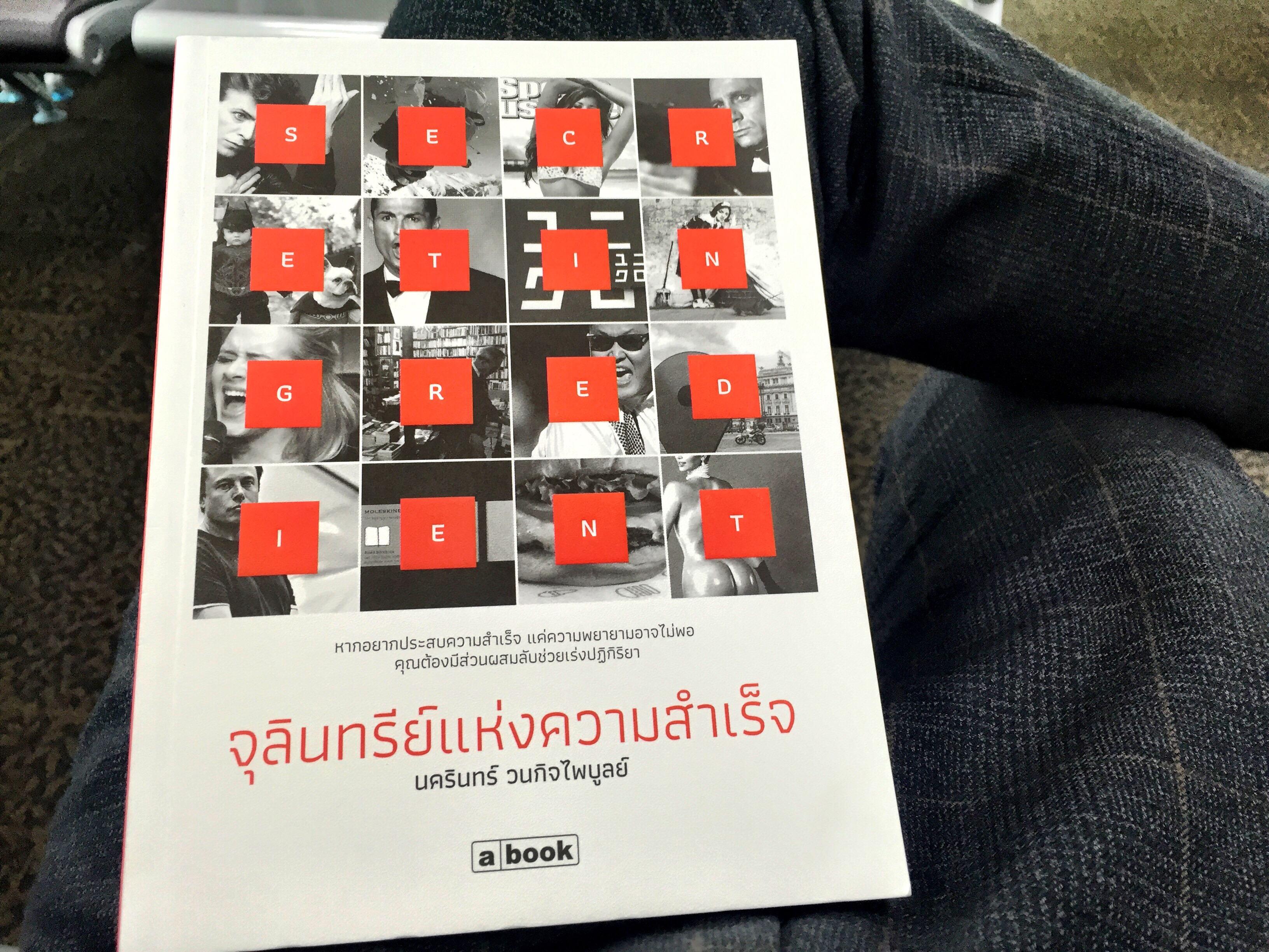 [ฝัน-ที-ละ-ก้าว] EP.17 หนังสือ จุลินทรีย์แห่งความสำเร็จ โดย นครินทร์ วนกิจไพบูลย์