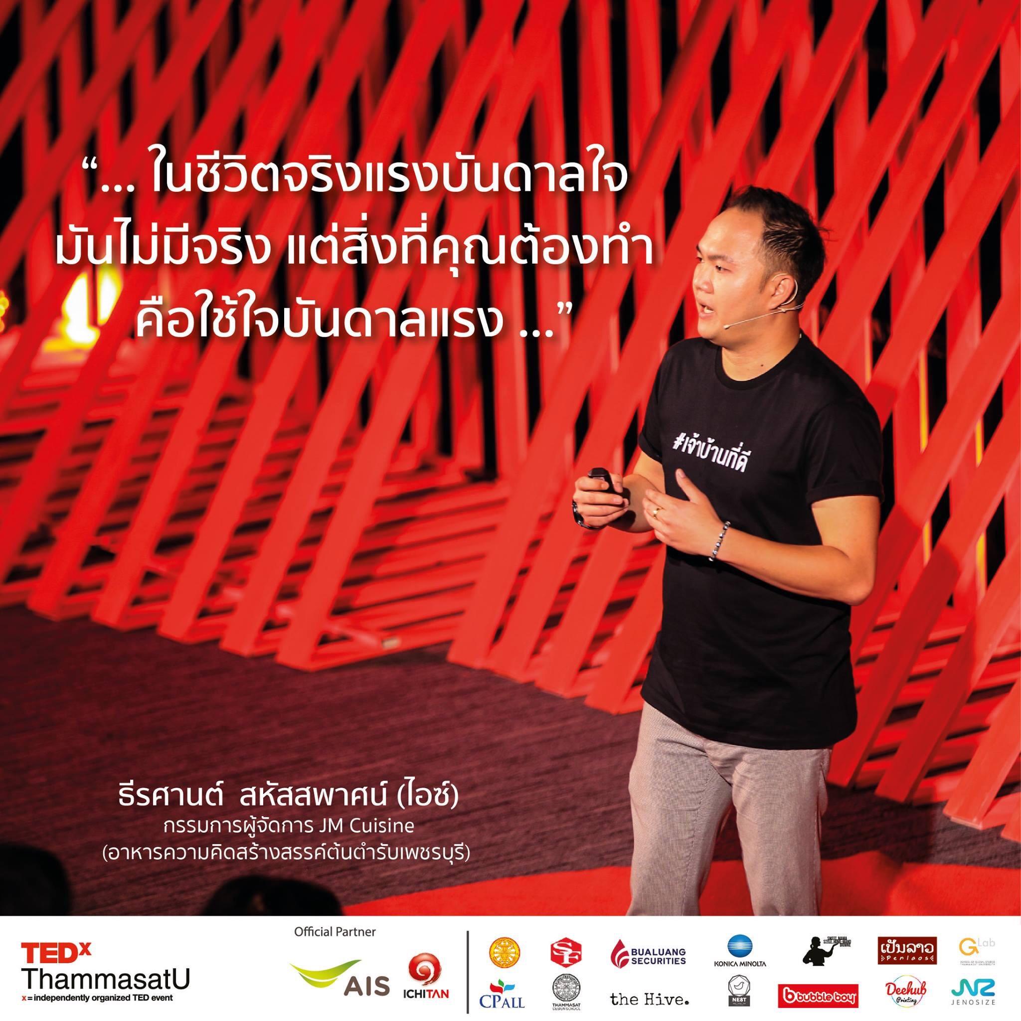 Tirasan Sahatsapas , @iczz ,#TEDxThammasatU , ธีรศานต์ สหัสสพาศน์, ไอซ์ , TEDx ธรรมศาสตร์