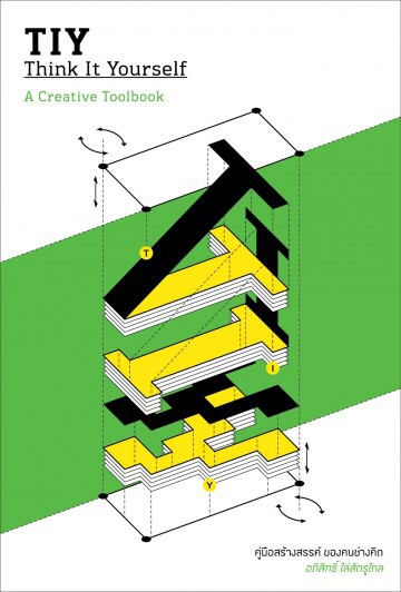[Book Review] TIY : Think It Yourself  A Creative Toolbook โดย อภิสิทธิ์ ไล่สัตรูไกล
