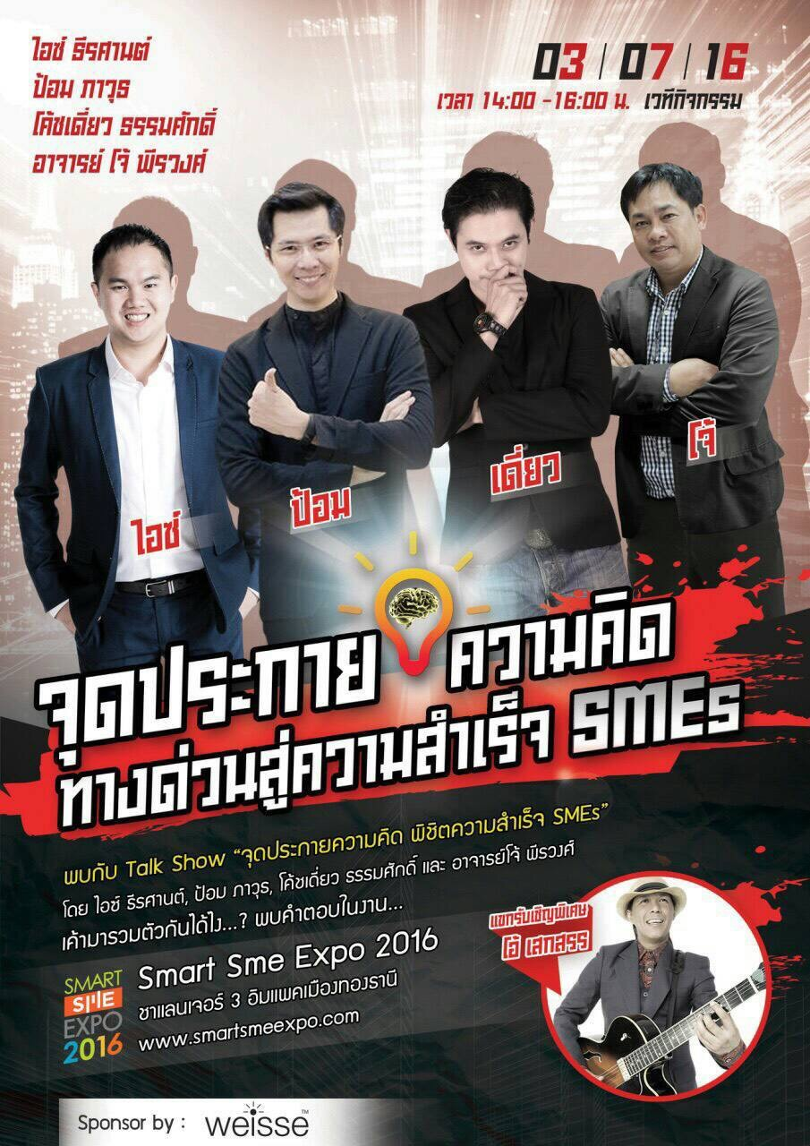 SMART SME EXPO 2016 Enlighten your business- DBMI Talk Show ทางด่วนสู่ความสำเร็จ SMEs