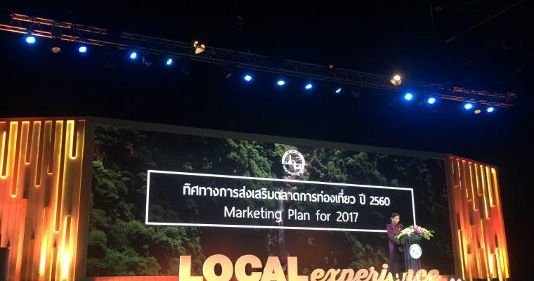 """สรุปประเด็นสำคัญงาน """"ทิศทางการส่งเสริมตลาดการท่องเที่ยว ปี 2560"""" การท่องเที่ยวแห่งประเทศไทย"""