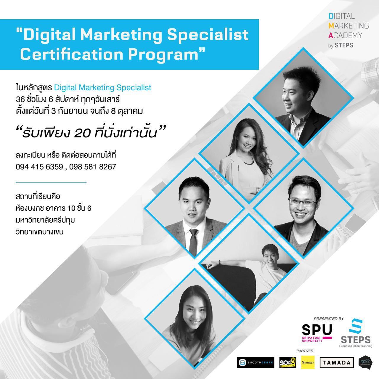 หลักสูตร Digital Marketing Specialist Certificate Program , ธีรศานต์ สหัสสพาศน์ , SOdAPrintinG.com, @mmie, มหาวิทยาลัยศรีปทุม
