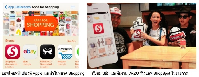 [Review Start Up] by #DigitalJam2016 EP.9 ShopSpotApp.com