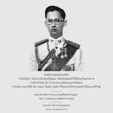 [Quotes] King Bhumibol Adulyadej คำสอนในหลวง รัชกาลที่ 9