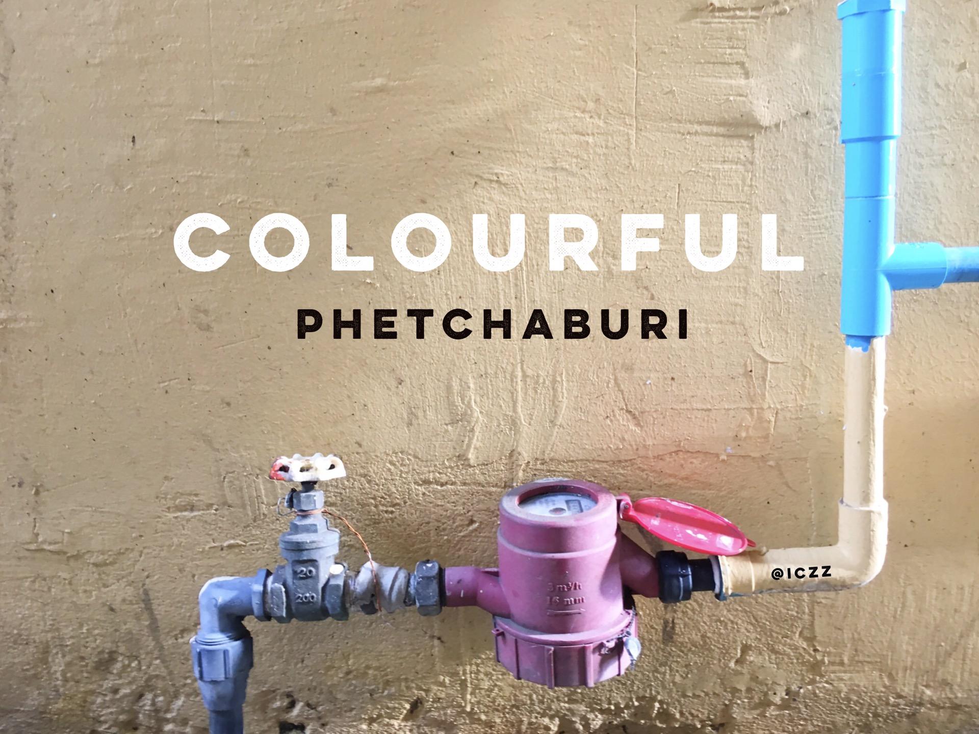 Colourful Phetchaburi :: รีวิว เที่ยวเมืองเพชร จ.เพชรบุรี