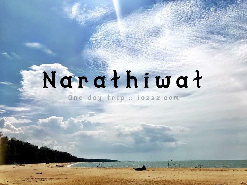 Narathiwat 101 Top things to do in Narathiwat ,Thailand :: รีวิวเที่ยว นราธิวาส เมืองเก่าบางนรา
