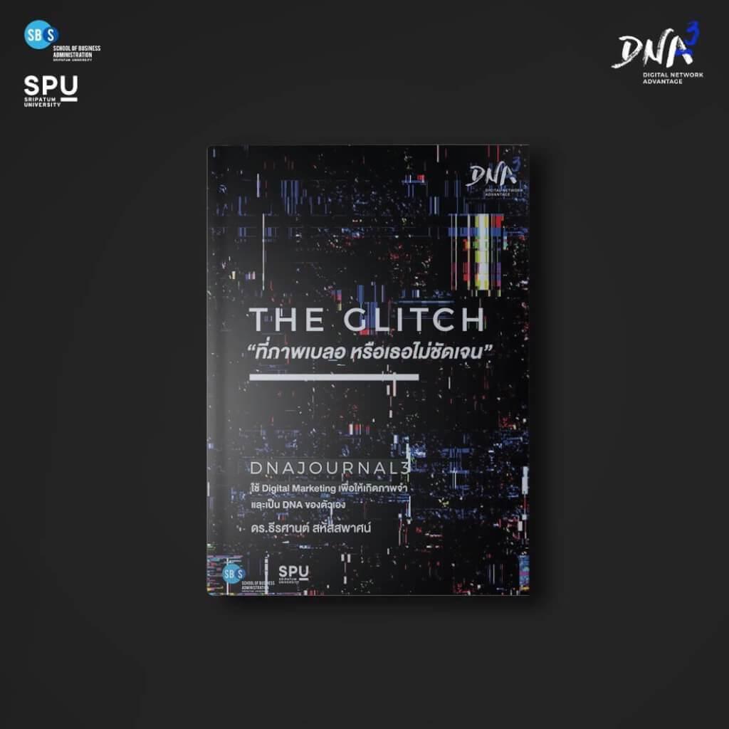 """หนังสือ Digital Marketing  #DNAjournal3 #TheGlitch """"ที่ภาพเบลอ หรือเธอไม่ชัดเจน"""" โดย หลักสูตร  #DNAbySPU คณะบริหารธุรกิจ มหาวิทยาลัยศรีปทุม"""