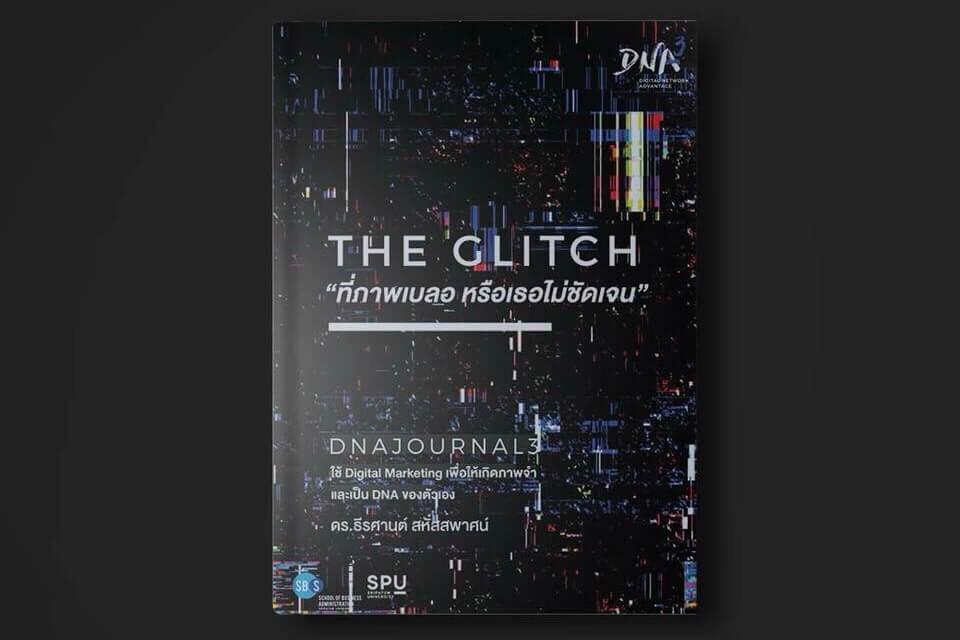 """หนังสือ #DNAjournal3 #TheGlitch """"ที่ภาพเบลอ หรือเธอไม่ชัดเจน"""" โดย หลักสูตร  #DNAbySPU คณะบริหารธุรกิจ มหาวิทยาลัยศรีปทุม"""