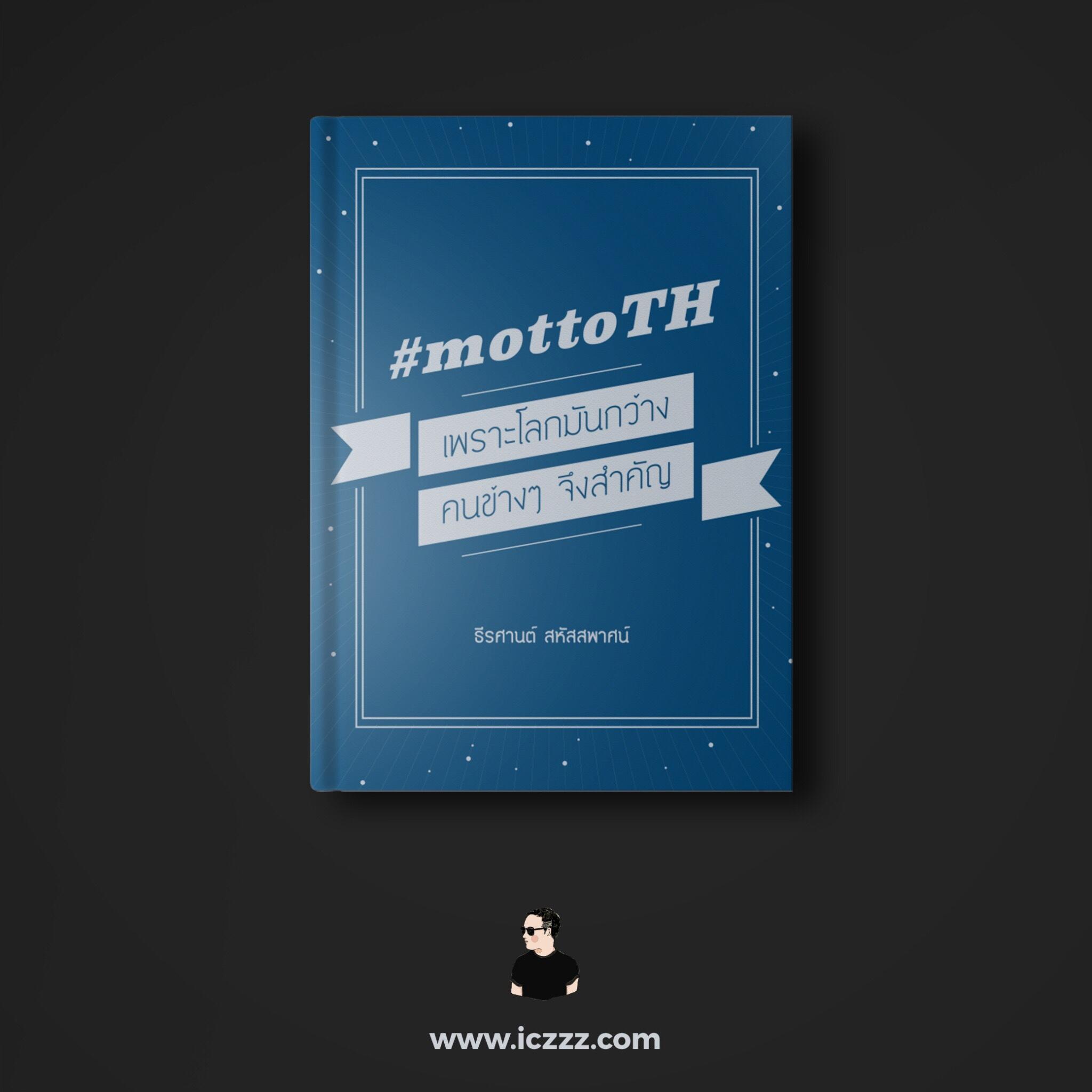 หนังสือ #mottoTH Vol.1