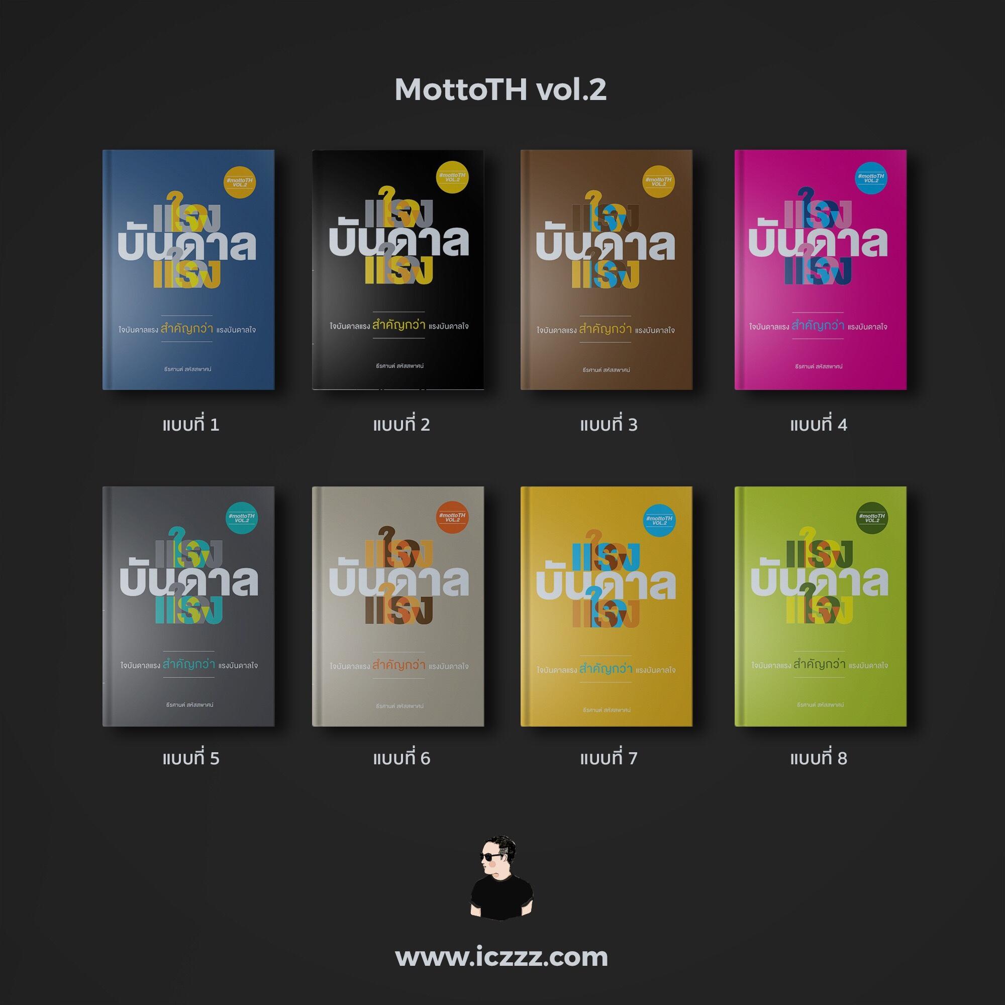 หนังสือ #mottoTH Vol.2
