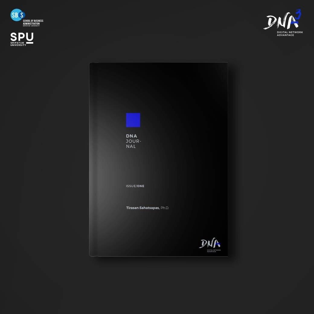 หนังสือ #DNAjournal1