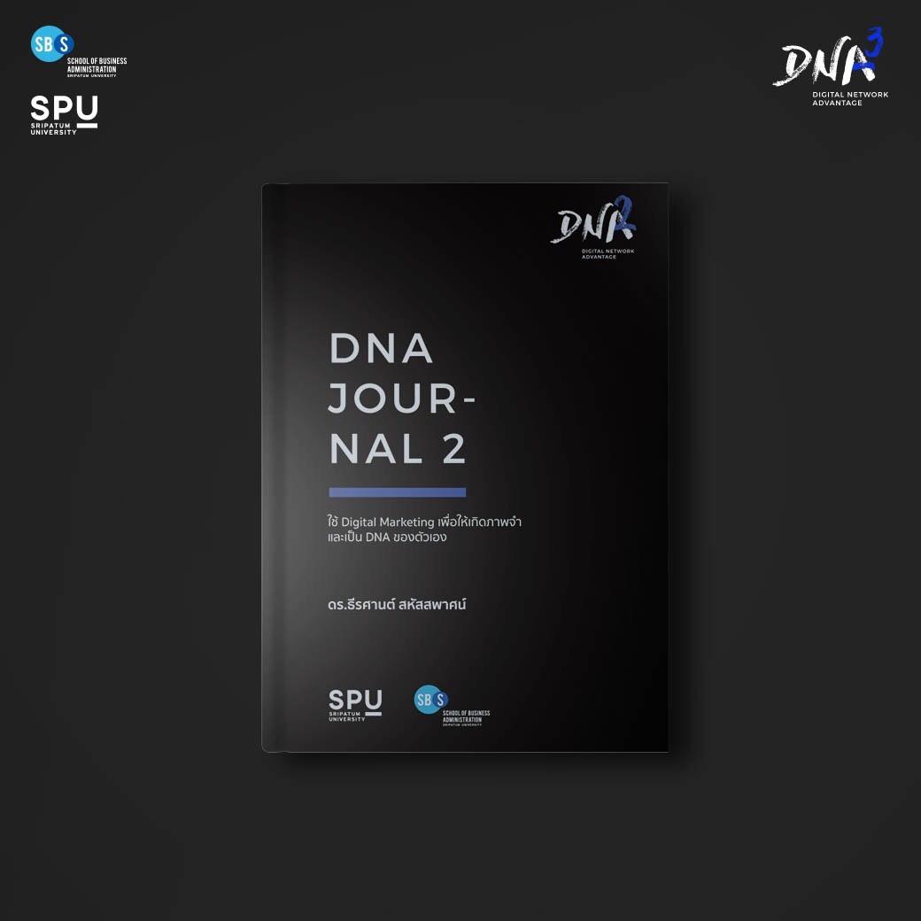 หนังสือ #DNAjournal2 #itsyouYOU โดย ดร.ธีรศานต์ สหัสส width=
