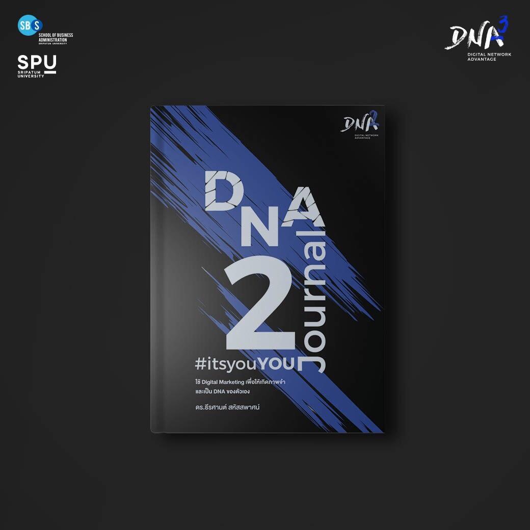 หนังสือ #DNAjournal2 #itsyouYOU โดย ดร.ธีรศานต์ สหัสสพาศน์