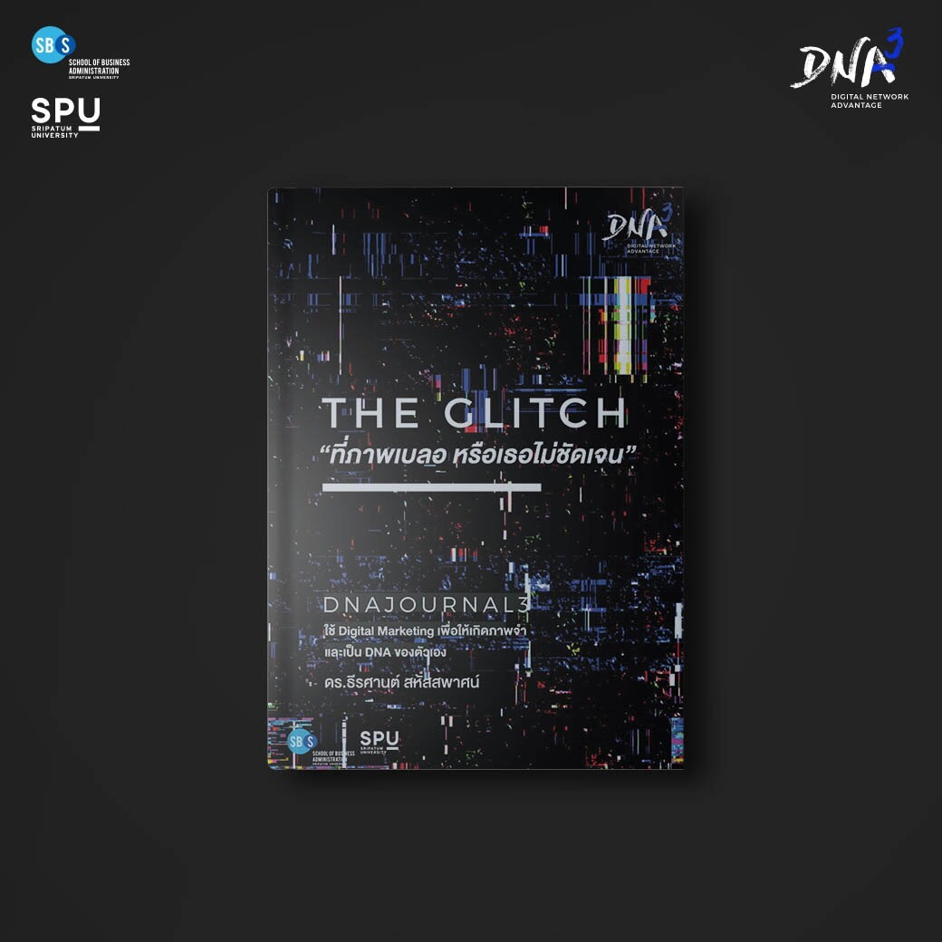 หนังสือ #DNAjournal3 #TheGLITCH