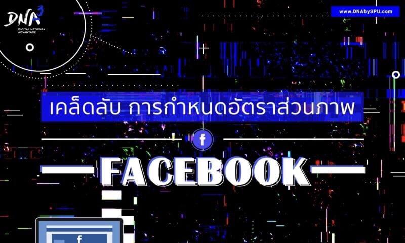 #INFOGRAPHIC สรุปเคล็ดลับ ขนาดรูป Facebook 2018 และการกำหนดอัตราส่วนภาพ Facebook