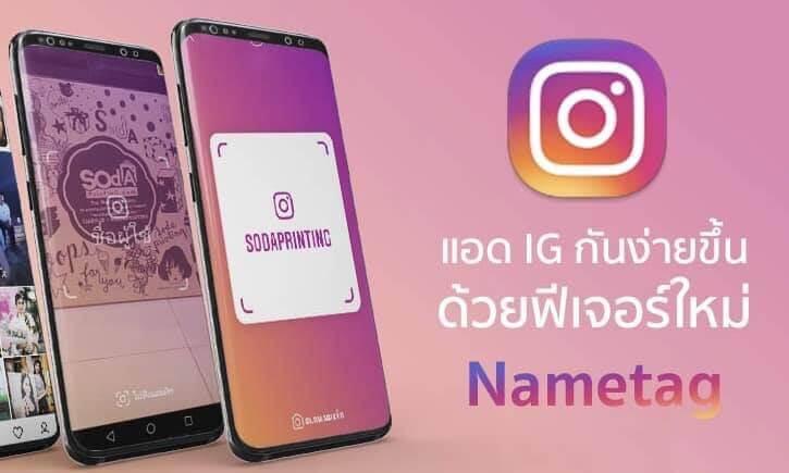 [AppReview] Nametag ฟีเจอร์ใหม่ใน Instagram #อ่อยยังไงไม่ให้รู้ว่าอ่อย