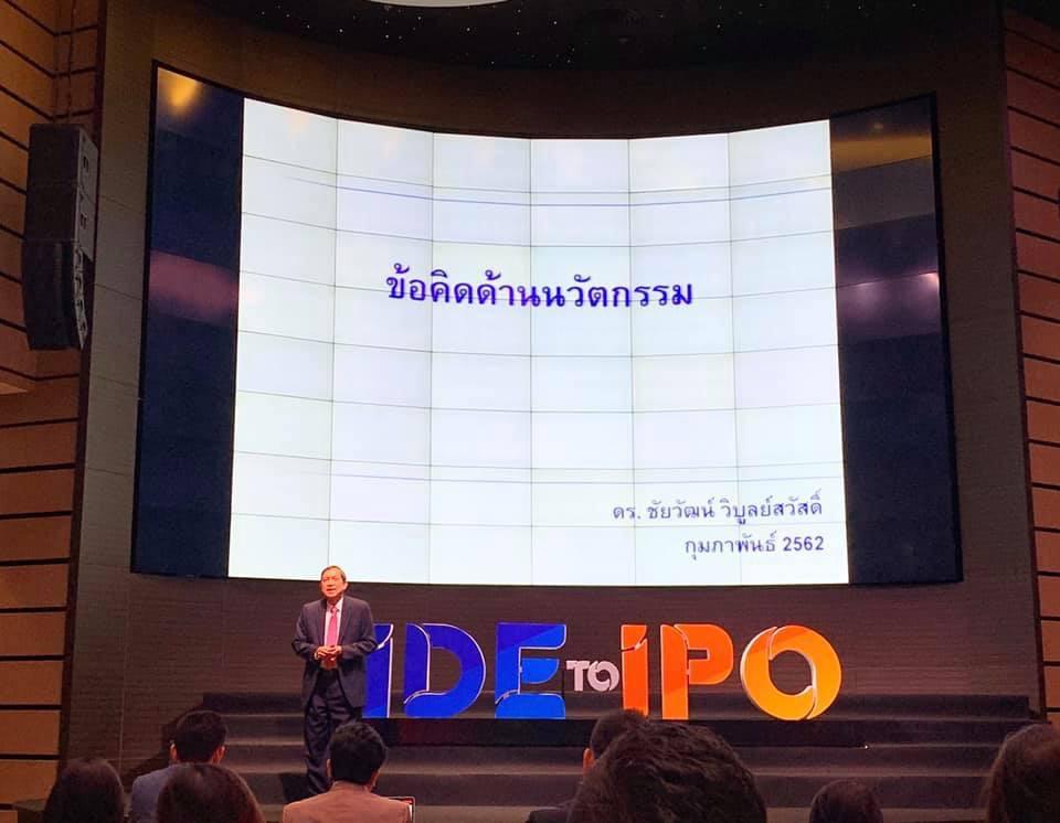 "#IDEtoIPO3 ""ข้อคิดด้านนวัตกรรม"" ดร.ชัยวัฒน์ วิบูลย์สวัสดิ์ ประธานกรรมการตลาดหลักทรัพย์แห่งประเทศไทย สรุปโดย @iczz"