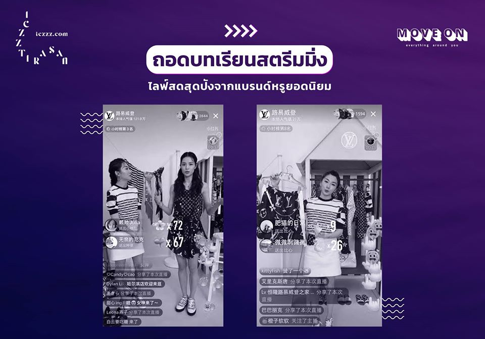 MoveON ถอดบทเรียน Live Streaming Brandname