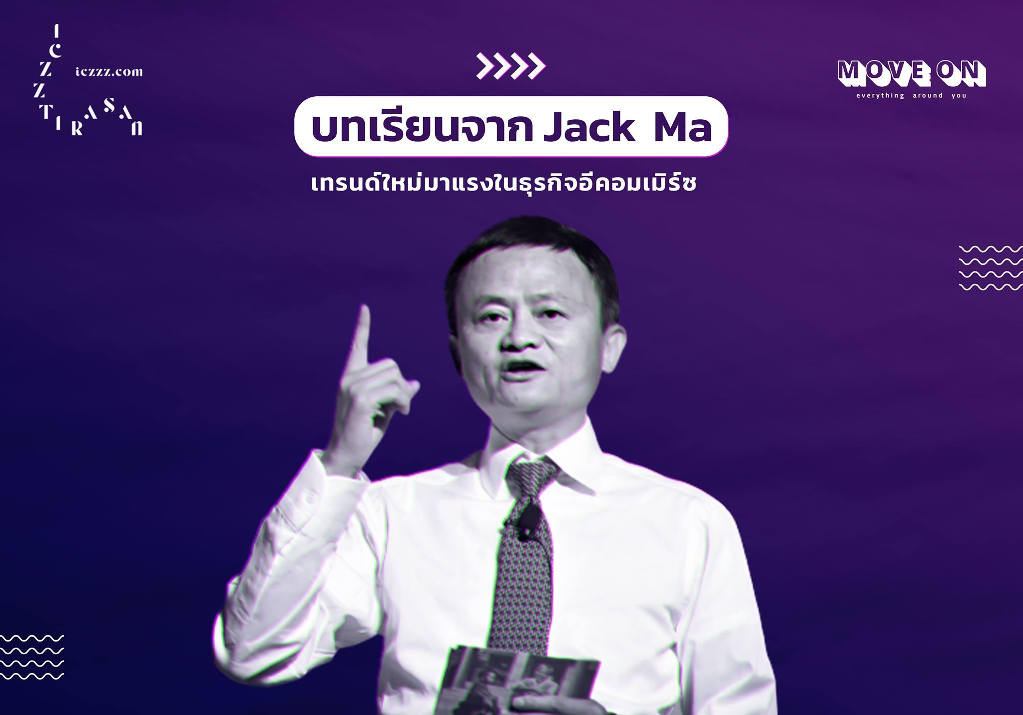 [[ #MoveON!!! ]] บทเรียนจาก Jack Ma พาธุรกิจฝ่าวิกฤติ โควิด 19