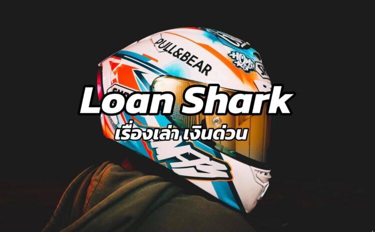 Loan Shark เรื่องเล่าเงินด่วน